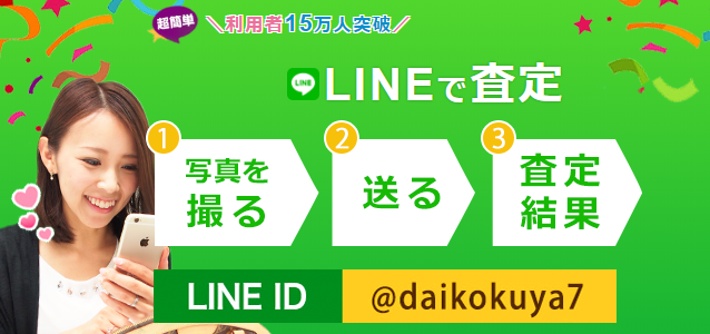 大黒屋 LINE査定